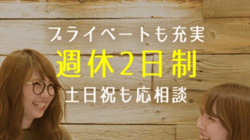 【中途スタイリスト募集】最大保証26万円/週休2日制/ランクアップが明確です♪