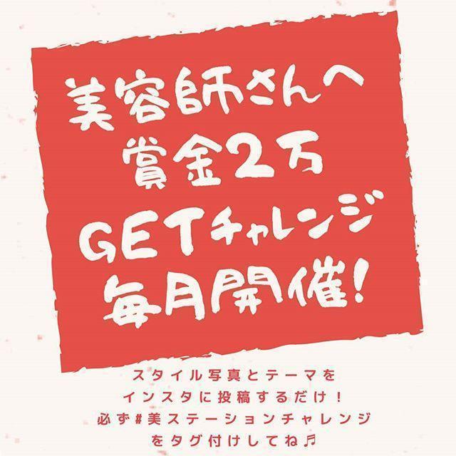美ステーションチャレンジ結果発表【2019年12月】